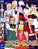 コスプレ例大祭 [DVD]