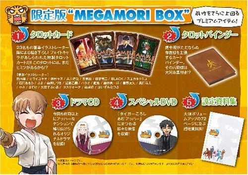 フェイト/タイガーころしあむ アッパー MEGAMORI BOX