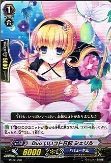 Duo いいコト日記 シェリル 黒 コモン仕様 ヴァンガード プロモーションカード pr0195b