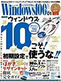 Windows 100% 2016年 01月号 [雑誌]