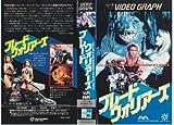 ブレードウォリアーズ [VHS]