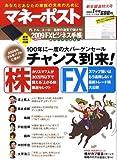 マネーポスト 2009年 1/1号 [雑誌]