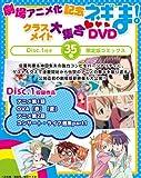 DVD付き 初回限定版 魔法先生ネギま! (35) (講談社キャラクターズA)