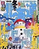 るるぶ冬の北海道'09 (るるぶ情報版 北海道 3)