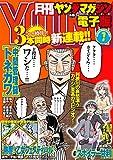 月刊ヤングマガジン 2015年No.7 [2015年6月20日発売] [雑誌]