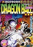 DRAGON BALL総集編 超悟空伝 Legend11 (集英社マンガ総集編シリーズ)
