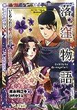 落窪物語: いじめられた姫君とかがやく貴公子の恋 (ストーリーで楽しむ日本の古典)