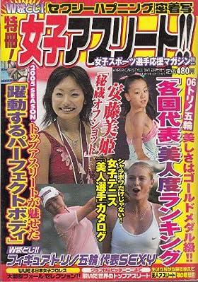 女子スポーツ選手応援マガジン 特冊!女子アスリート!! [雑誌]