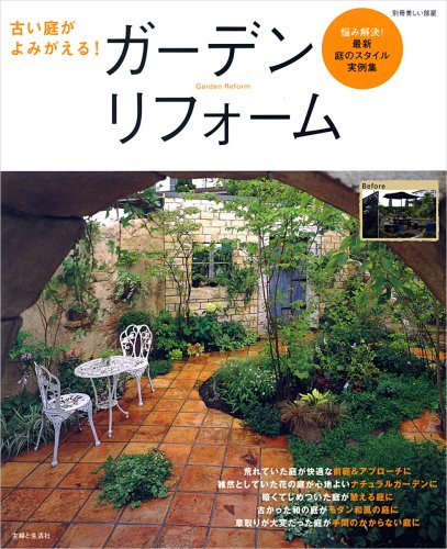 ガーデンリフォーム―古い庭がよみがえる! (別冊美しい部屋)