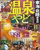まっぷる 温泉やど 東海・北陸 南信州 (まっぷるマガジン) (¥ 1,080)