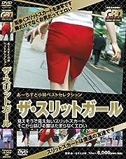 ザ・スリットガール [DVD]