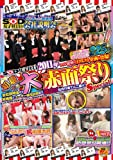 SOD女子社員 2011年初夏の大赤面祭り [DVD]