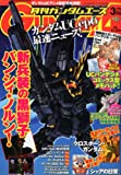 GUNDAM A (ガンダムエース) 2013年 03月号 [雑誌]