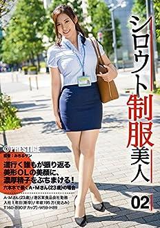 シロウト制服美人 02 プレステージ [DVD]