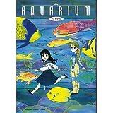 Aquarium (ゲーメストコミックス)