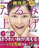 DVD付き 間々田佳子の顔ヨガで即たるみ上げ小顔