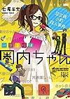 バリ3探偵 圏内ちゃん 忌女板小町殺人事件 (新潮文庫nex)