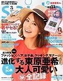 saita (サイタ) 2013年3月号