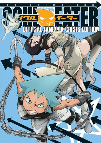 TVアニメ「ソウルイーター」オフィシャルファンブック CRISIS EDITION