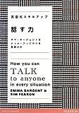 話す力—英国式スキルアップ