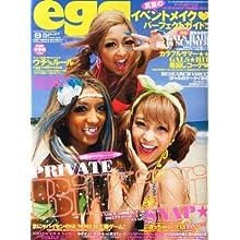 egg (エッグ) 2013年 08月号 [雑誌]