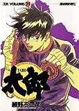 太郎(TARO)(21) (ヤングサンデーコミックス)