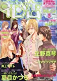花恋 (カレン) 2013年 03月号 [雑誌]