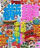 まっぷる 横浜・鎌倉 '15 (国内|観光・旅行ガイドブック/ガイド)