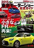 2015 東京モーターショー完全ガイド (CARトップ 特別編集)