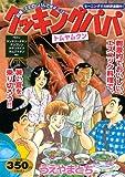 クッキングパパ トムヤムクン (プラチナコミックス)