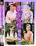 農家の嫁総集編2 [DVD]