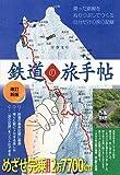 改訂新版 鉄道の旅手帖