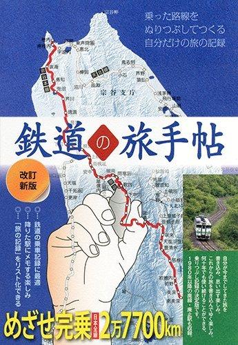 改訂新版 鉄道の旅手帖 -