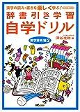 辞書引き学習自学ドリル 漢字辞典編2—漢字の読み・書きを楽しく学ぶ!小学1年~4年生
