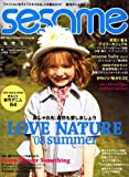 sesame (セサミ) 2008年 05月号 [雑誌]