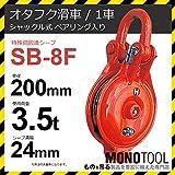 (株)釜原鉄工所 シャックル型 オタフク滑車 SB8F(車径200mm×1車)使用荷重3.5t