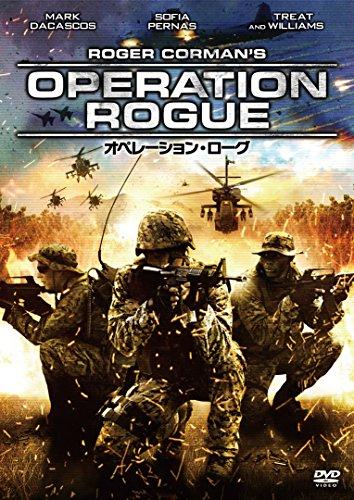 オペレーション・ローグ [DVD]