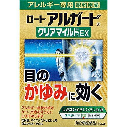 【第2類医薬品】ロートアルガードクリアマイルドEXa 13mL