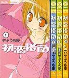初恋指南 コミック 1-4巻セット (ちゅちゅコミックス)