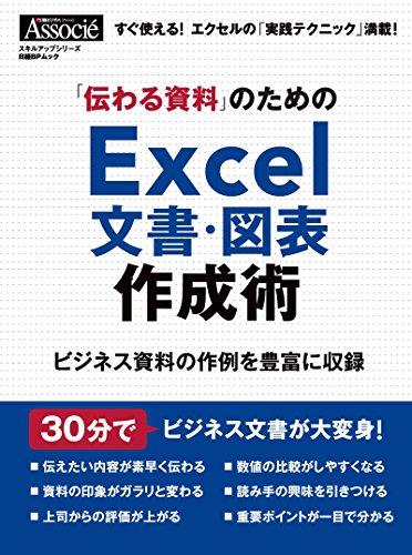 「伝わる資料」のためのExcel文書・図表作成術