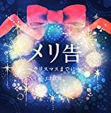 【Amazon.co.jp限定】メリ告 ~クリスマスまでに~