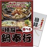 特選!鍋奉行セット (A4パネル付目録景品セット)