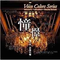 Voice Colors Series 11.~憧憬~[鳥海浩輔]出演声優情報