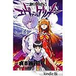 Amazon.co.jp: 新世紀エヴァンゲリオン(13) (角川コミックス・エース) eBook: 貞本 義行, カラー・GAINAX: Kindleストア