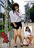 THRASHER/美人妻リモコンバイブ恥辱 VOL.2 [DVD]