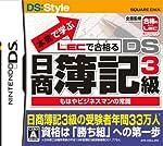 本気で学ぶ LECで合格る DS日商簿記3級