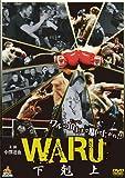WARU 下克上[DVD]