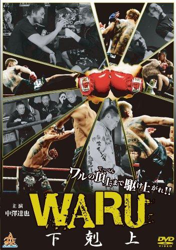 WARU 下剋上 [DVD]