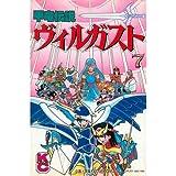 甲竜伝説ヴィルガスト 7 (コミックボンボン)