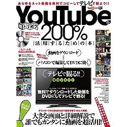 YouTubeを200%活用するための本 (超トリセツ)